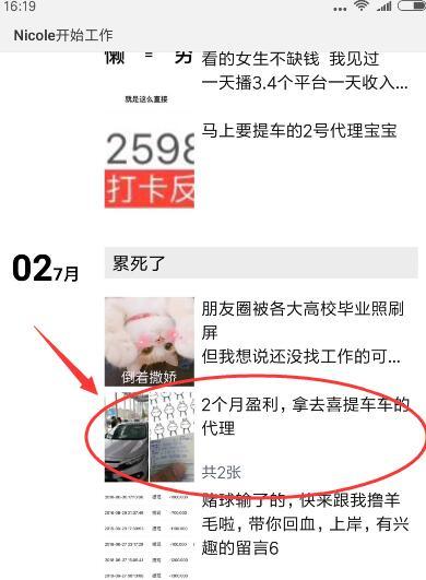 薅羊毛也能月入上万,利用信息差小项目也能创造大收益QQ截图20180704163556.jpg