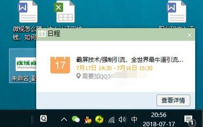 QQ霸屏技术不得了啊,引流没必要这样做!