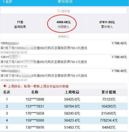 全网VIP影视自助建站系统赚几十万,揭秘一下!QQ截图20180723235114.jpg