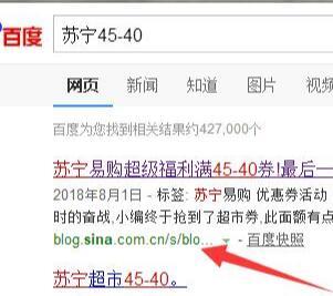 网赚推广方法有哪些?利用博客抢占百度排名推广方法QQ截图20180811001950.jpg