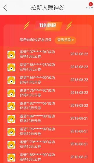 苏宁易购神券30减30怎么邀请新用户?QQ截图20180822200456.jpg