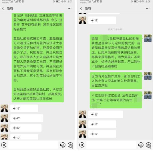 蓝晶社不同于普通的社交电商,也许是一个新风口!QQ截图20190510121042.jpg